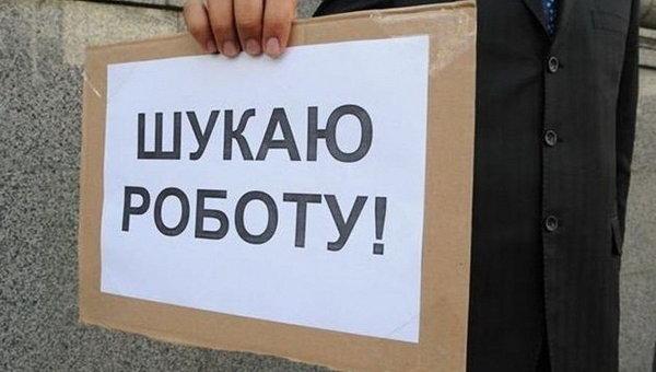 В Украине сократился уровень безработицы