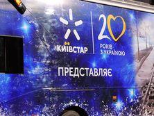 Киевстар оштрафован на 21,3 млн грн