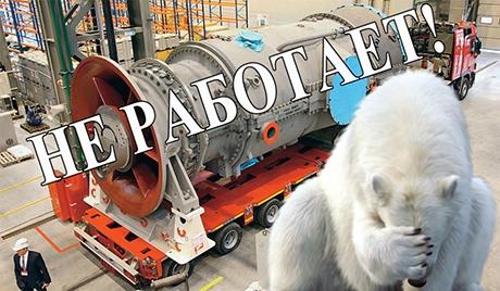 Кто бы сомневался: Siemens проигрывает очередной бой за турбины в московском суде, - Злой одессит