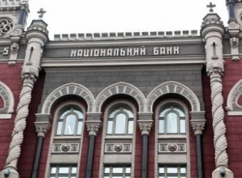 НБУ оцінює зростання ВВП України в I кв.-2018 у 2,3 процентов
