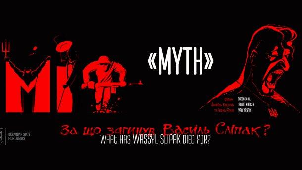 Фільм Міф покажуть на фестивалях у Мексиці, Польщі та Великій Британії
