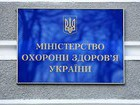 1,2 млн украинцев уже подписали декларации про выбор врача, - Минздрав