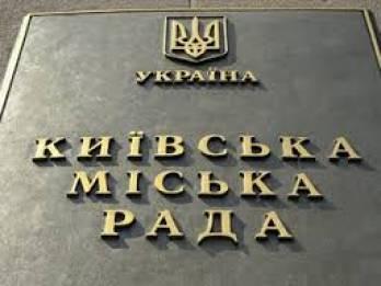Київрада виділила 25 млн грн на організацію фіналів Ліги чемпіонів у травні 2018 року