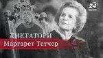 Маргарет Тэтчер: кто эта неоднозначная железная леди и какие испытания выпали на ее плечи