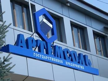 Артемсоль оспаривает в суде взыскание70,5 млн грн штрафа и арест счетов