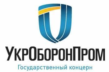 Набсовет Укроборонпрома завершает подбор кандидатур на должность нового гендиректора госконцерна