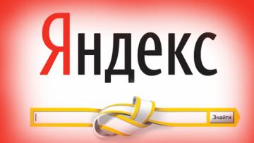 Яндекс ушел из Украины, не заплатив налоги