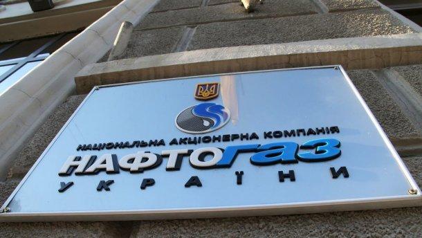 Коли в Україні закінчиться газ: заява Нафтогазу