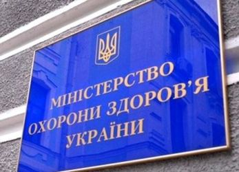 Министерстве здравоохранения Украины отменили необходимость заполнения ряда морально устаревших форм первичной медицинской документации