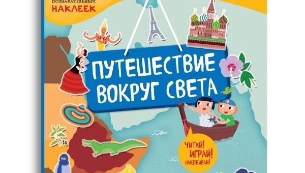 Украина запретила ввоз из России серии детских книг
