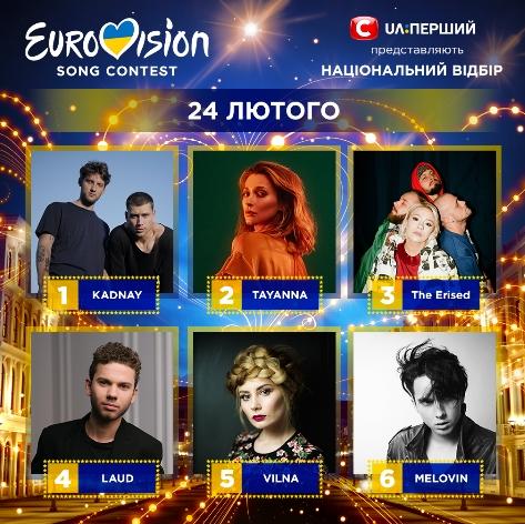 Финал Нацотбора на Евровидение-2018: где и когда смотреть