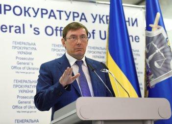 Генпрокурор: В этом году должны быть завершены расследования дел украинских экс-чиновников санкционного списка