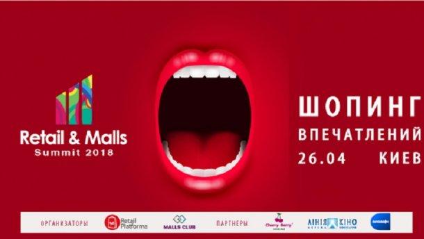 Retail & Malls Summit 2018: як заробляти на шопінгу вражень