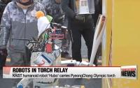 Робот впервые принял участие в Олимпийской эстафете (видео)