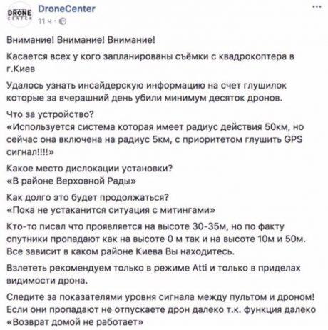 В Киеве из-за митингов разбиваются квадрокоптеры