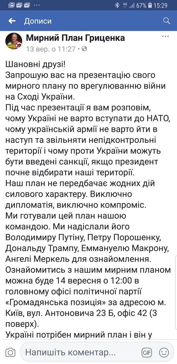 Противники и сторонники Гриценко развязали войну в социальных сетях