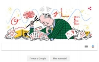 Google присвятив дудл відомому вченому Максу Борну