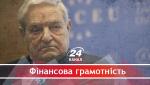 Кто такой Сорос и почему его боятся украинские чиновники и олигархи