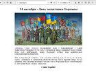Білі хакери на 14 жовтня зламали майже 150 російських сайтів і привітали з Днем захисника України. ФОТО