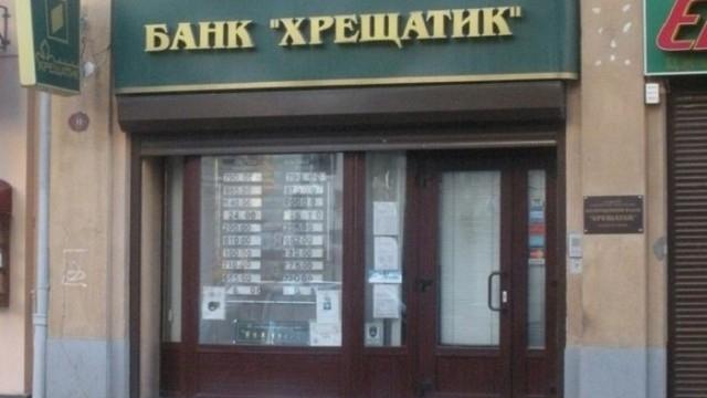 НБУ незаконно вывел с рынка банк Хрещатик, - Верховный суд