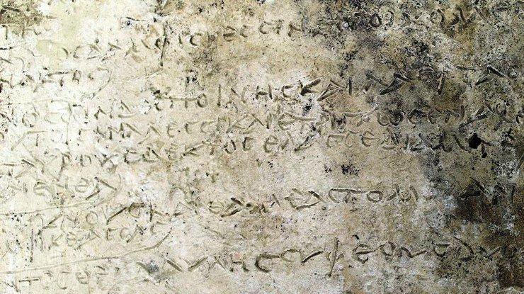 В Греции нашли древнейший отрывок Одиссеи (фото)