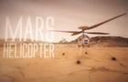 NASA отправит вертолет на Марс