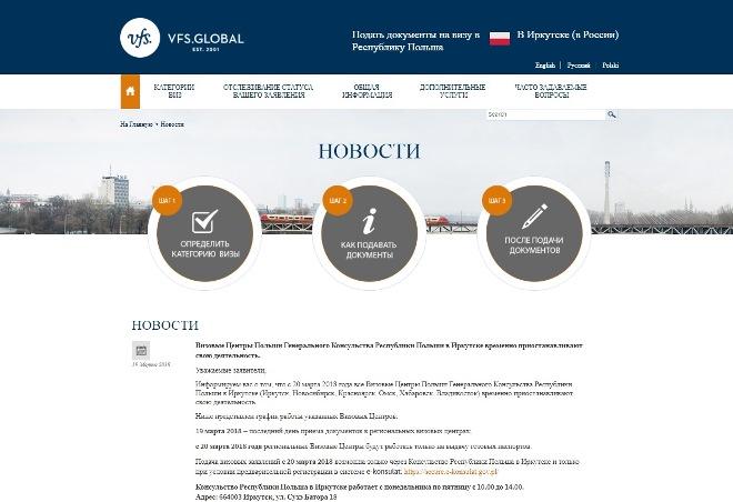 Усі візові центри Польщі в Росії призупинять свою діяльність з 27 березня 2018р.