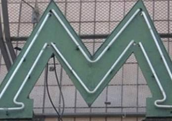 В Харькове из-за сообщения о минировании четырех станций метро поезда проходят их без остановок