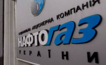 Naftogaz to supply 1.6 bcm of gas for industrial needs for UAH 14.6 bln