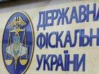 Податківці викрили в Києві схему заволодіння 49 млн грн коштів держпідприємства