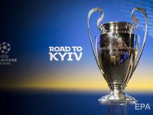 Финал Лиги чемпионов пройдет в Киеве 26 мая