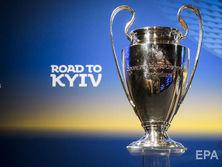 Украина впервые в истории примет финал Лиги чемпионов