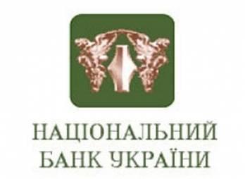 НБУ посилив контроль за операціями з приймання готівки для подальшого переказу