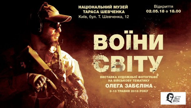 Воїни світу: у київському музеї Шевченка відбудеться презентація фоторобіт військової тематики