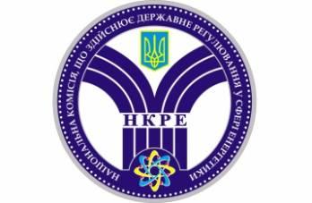 НКРЭКУ с января-2018г предлагает снизить средний тариф Укрэнерго на 19,1 процентов, компания хочет на 10 процентов