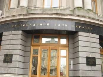 НБУ оставил неизменным перечень системно важных банков