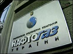 ЕБРР предложил правительству перечень кандидатур в НС Нафтогаза