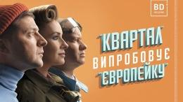 ГАСИ запретила строительство ЖК Европейка под Киевом
