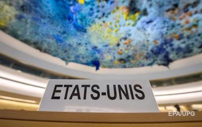 Вигрібна яма . США вийшли з Ради ООН із прав