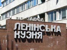 Раньше завод назывался Ленинская кузня