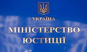 Мін'юст має намір залучити радника для стягнення штрафу АМКУ з Газпрому за рахунок зарубіжних активів
