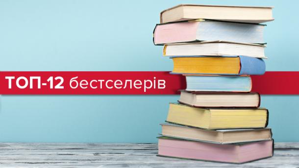Всесвітній день книг: ТОП-12 бестселерів, які має прочитати кожен