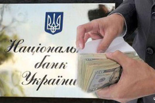 Нацбанк снял ограничения на выдачу валюты
