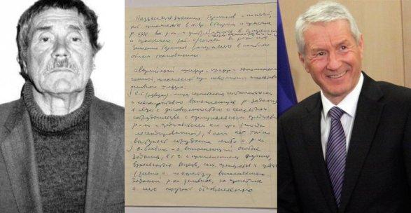 Скандал, который потряс мир: Т.Ягланд – агент КГБ СССР новые документы