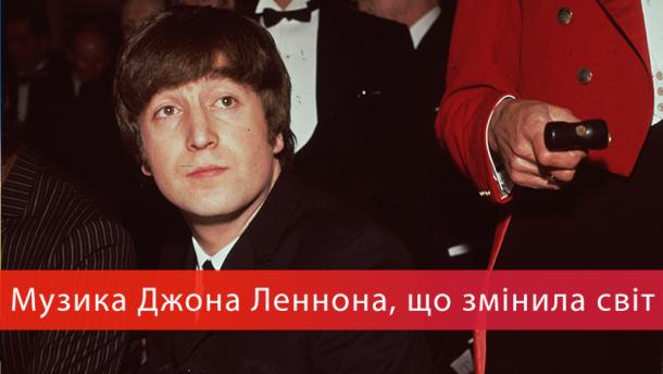 Найвідоміші хіти зірки The Beatles Джона Леннона, які ми пам'ятаємо досі