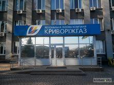 12 ноября у офиса Криворожгаза прошла акция протеста