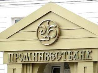 NBU has not received documents to agree acquisition of significant stake in Prominvestbank