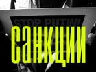Подпавшие под санкции США российские компании запросили ликвидность на сумму около 100 млрд руб., - Минфин РФ