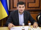 Гройсман убеждает инвесторов компании, основанной экс-министром финансов Яресько, вкладывать деньги в Украину