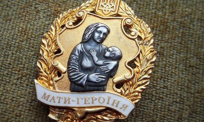 Порошенко присвоил звание «Мать-героиня» 956 женщинам